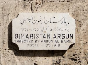 Bimaristan-first-islamic-hospital